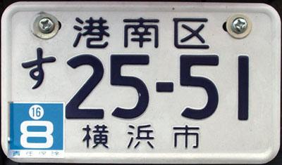 ナンバープレート/神奈川県